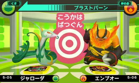 Serperior VS Emboar - Emboar is super effective