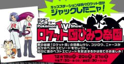 Pok�mon TV Show - Team Rocket's Secret Broadcast