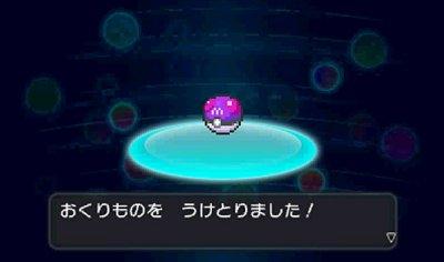 Pokémon X & Y - Serial Code Events